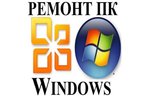 Установка программ, Windows, Linux, Mac, Android. Настройка. Ремонт. Профессионально. Выезд., фото — «Реклама Севастополя»