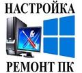 Настройка компьютеров, ноутбуков на дому. Ремонт. Установка Windows, Linux, Mac, Android. - Компьютерные услуги в Севастополе