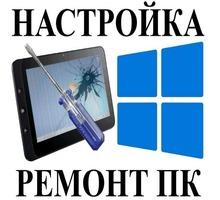 Ремонт планшетов, смартфонов, ноутбуков на дому. Установка Windows, Linux, Mac, Android. - Компьютерные услуги в Севастополе