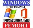 Установка, настройка программ, Windows. Ремонт. Профессионально. Выезд на дом., фото — «Реклама Севастополя»