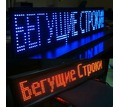 Бегущие строки и led экраны - Реклама, дизайн, web, seo в Крыму