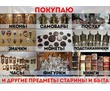 Скупка антиквариата в Севастополе - Магазин Богема – покупаем дорого предметы коллекционирования, фото — «Реклама Севастополя»