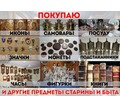 Скупка антиквариата в Севастополе - Магазин Богема – покупаем дорого предметы коллекционирования - Антиквариат, коллекции в Севастополе