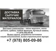 Сыпучие строительные материалы с доставкой самосвалом недорого - Сыпучие материалы в Ялте