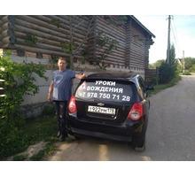 Уроки вождения с профессиональным инструктором - Автошколы в Севастополе