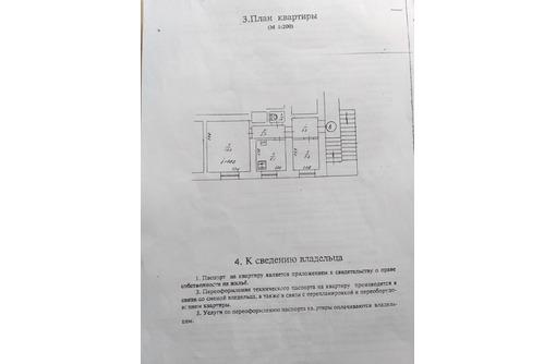 Продаю 1 ком.квартиру по ул.Багрия. - Квартиры в Севастополе