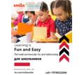 Английский для школьников , летний интенсив июнь-июль - Языковые школы в Севастополе