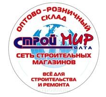 Продажа строительных и отделочных материалов,электроинструмента и оборудования – Строймир в Ялте - Отделочные материалы в Крыму