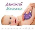 Предлагаю детский массаж на дому - Массаж в Алуште