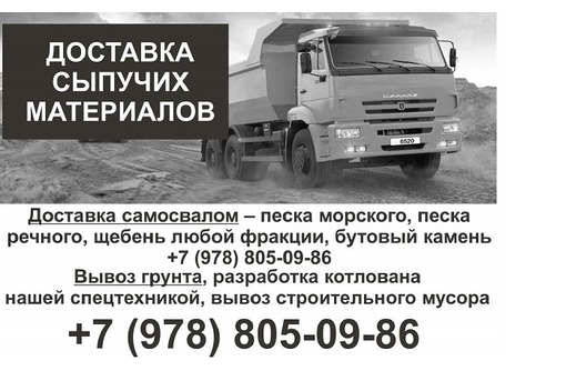 Продам щебень шархинский фракция 5-20 с доставкой - Сыпучие материалы в Алуште