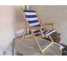 Кресло - шезлонг с тканью , лежак, складной из дерева! - Садовая мебель и декор в Черноморском
