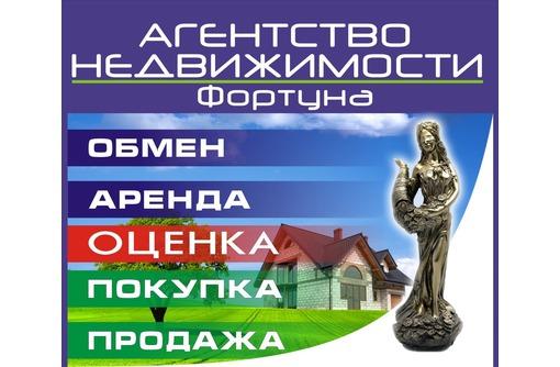 Оценка недвижимости г. Красноперекопск - Юридические услуги в Красноперекопске