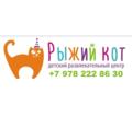 Детская игровая комната в Севастополе, организация праздников – «Рыжий кот»: с любовью к детям! - Детские развивающие центры в Севастополе