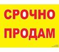 Продается Медицинский костюм - Медицинские услуги в Крыму
