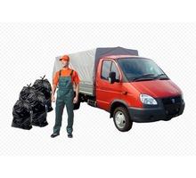 Погрузка и вывоз строительного мусора. - Вывоз мусора в Гурзуфе