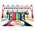 Печать на баннере от производителя - Реклама, дизайн, web, seo в Крыму
