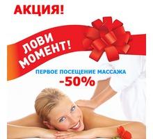 Приглашаем на массаж! СКИДКИ 25% - Массаж в Феодосии