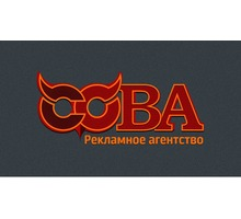 Изготовление и размещение рекламы в Севастополе – рекламное агентство «Сова». Эффективно, креативно! - Реклама, дизайн, web, seo в Севастополе