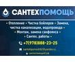Сантехпомощь в Севастополе – быстрый выезд, качественно, недорого, профессионально!, фото — «Реклама Севастополя»