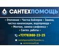 Сантехпомощь в Севастополе – быстрый выезд, качественно, недорого, профессионально! - Сантехника, канализация, водопровод в Севастополе