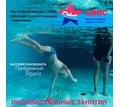Индивидуальное обучения плаванию - Детские спортивные клубы в Крыму