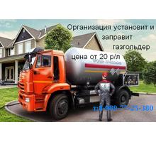 Заправка газгольдера (пропан) - Газ, отопление в Черноморском
