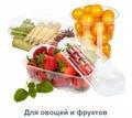 Контейнер для ягод и фруктов Пр-КФ-55 - Посуда в Крыму