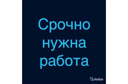 Срочно ищу постоянную работу в Севастополе, фото — «Реклама Севастополя»