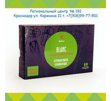 Greenway - Пластины для стирки универсальные BioTrim BLANC - Товары для здоровья и красоты в Севастополе