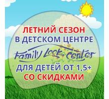 Частный детский сад для детей от 1,5+ - Детские развивающие центры в Крыму
