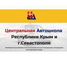 Центральная автошкола РК и г.Севастополя -категории А и В, в т.ч.  с ограничен.возможностями - Автошколы в Евпатории
