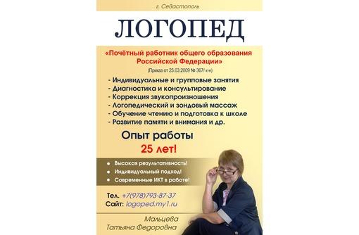 Логопед- почётный работник образования РФ, фото — «Реклама Севастополя»