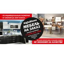 Корпусная мебель на заказ в Симферополе и Крыму – компания AlgisStone: качество по доступным ценам! - Мебель на заказ в Симферополе