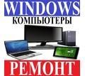 Ремонт, настройка ноутбуков, компьютеров, планшетов. Профессионально. Выезд на дом. - Компьютерные услуги в Севастополе