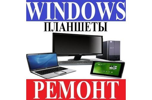 Ремонт, настройка планшетов, ноутбуков, компьютеров. Прошивка Android.Профессионально. Выезд на дом. - Компьютерные услуги в Севастополе