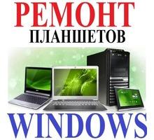 Профессиональная компьютерная помощь с выездом на дом. - Компьютерные услуги в Севастополе