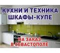 Шкафы-купе и кухни на заказ в Севастополе – компания «Эдем-Мебель», высокое качество, доступные цены - Мебель на заказ в Севастополе