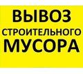 Вывоз грунта и строительного мусора  с документами - Грузовые перевозки в Крыму