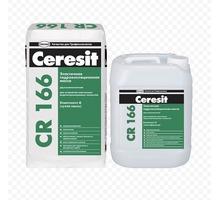 Гидроизоляция двухкомпонентная Ceresit CR 166 - Изоляционные материалы в Ялте
