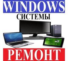Установка, настройка, восстановление Windows, программ. Профессионально. Выезд на дом. - Компьютерные услуги в Севастополе