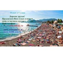 Бюджетный отдых на первой линии от моря, в Судаке на 1-3х человек !!! - Гостиницы, отели, гостевые дома в Крыму
