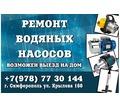 Ремонт и продажа водяных насосов в Крыму и Симферополе – любые модели, сантехнические услуги - Бурение скважин в Симферополе
