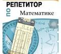 Услуги репетитора по математике 5-11 классы, ЕГЭ - Репетиторство в Симферополе