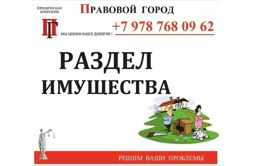 """Юридическая компания """"Правовой город"""" - Юридические услуги в Севастополе"""