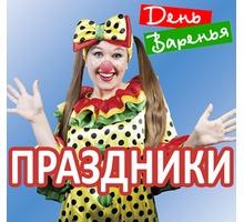 Требуется аниматор в организацию детских праздников - Частичная занятость в Евпатории