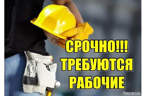 в г.Симферополь требуются разнорабочие - Строительство, архитектура в Красноперекопске