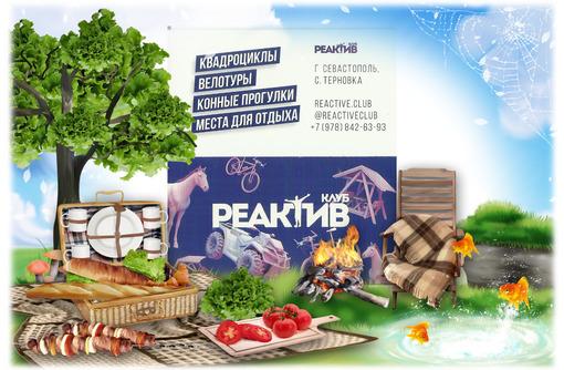 REACTIVE CLUB Активный отдых в Севастополе, фото — «Реклама Севастополя»