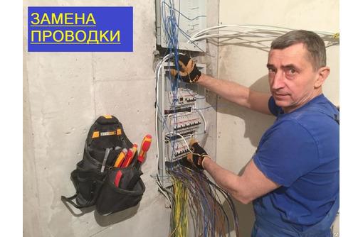 Вызов мастера-электрика по Алуште. Опыт 15 лет. - Электрика в Алуште