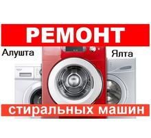Мастер по ремонту стиральных машин 7 лет стажа. Симферополь - Алушта - Ремонт техники в Симферополе