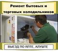 Мастер по ремонту холодильников в Алуште, Ялте. Стаж 7лет - Ремонт техники в Алуште